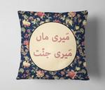 Meri Maa Meri Jannat Cushion Pillow Cover Gift